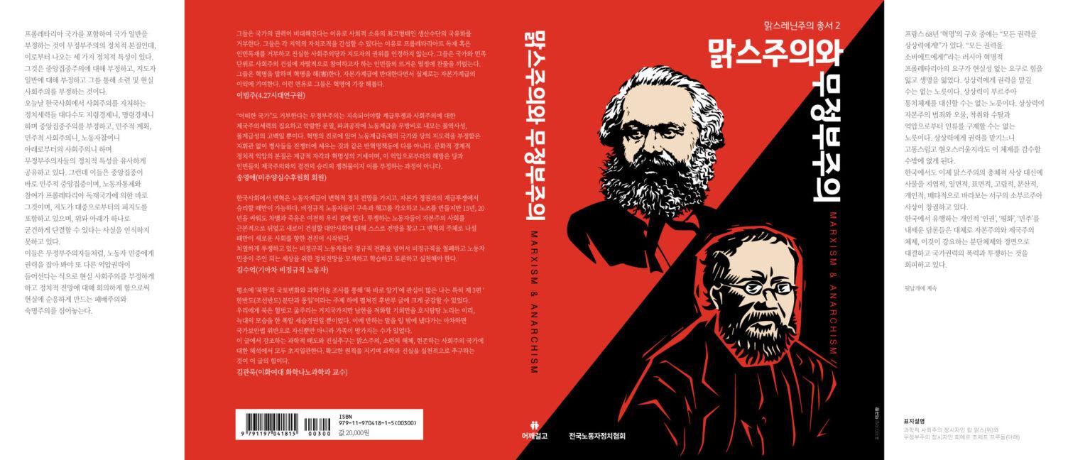 [맑스레닌주의 총서2] 《맑스주의와 무정부주의》(어깨걸고 출판사) 출간(알라딘, 인터파크, 예스24 구입)