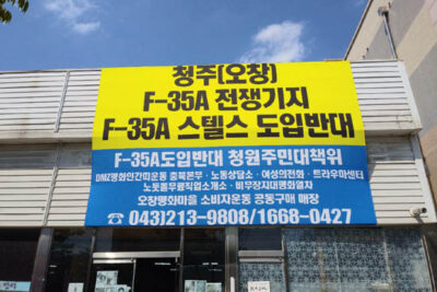 [성명-미주양심수후원회] 충북간첩단 사건 조작에 분노한다!