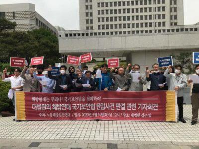 해방연대 국가보안법 사건 무죄판결을 무작정 환영할 수 없는 두 가지 이유