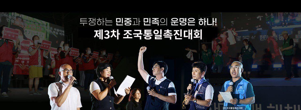 """""""노동자 민중의 투쟁으로 통일된 세상은 다른 세계일 것입니다!"""""""