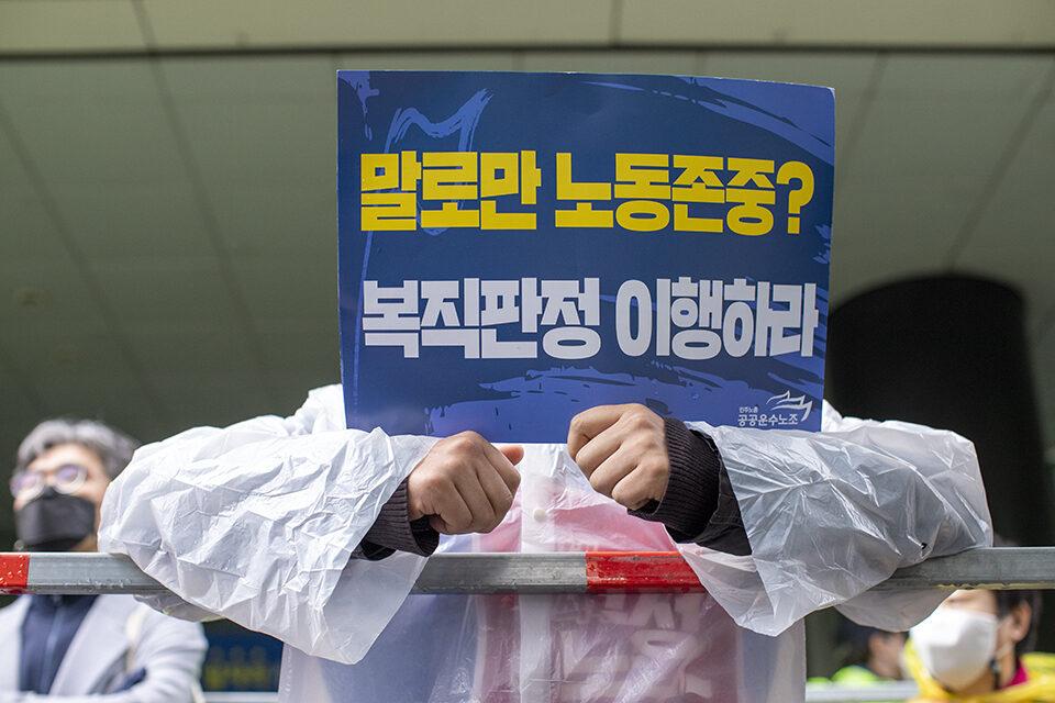 131주년 세계노동절, 서울지방고용노동청 앞 집회